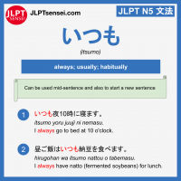 itsumo いつも jlpt n5 grammar meaning 文法例文 learn japanese flashcards
