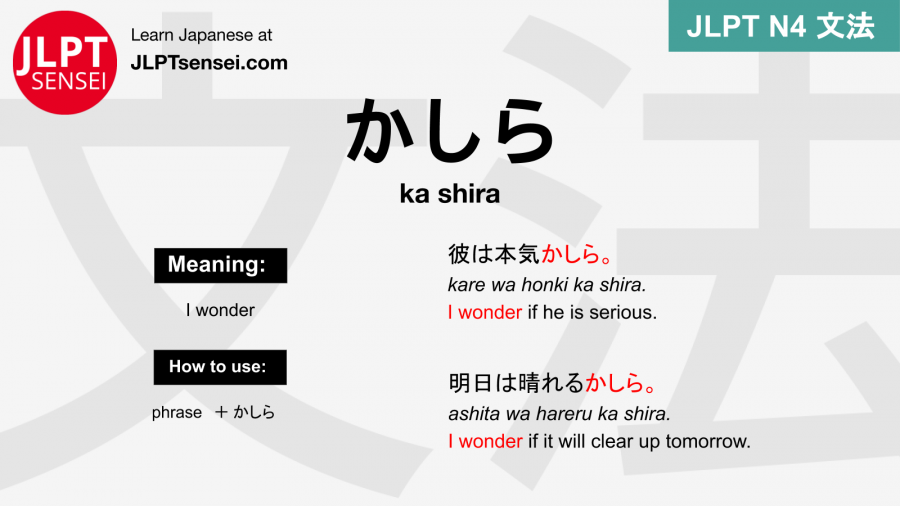 ka shira かしら かしら jlpt n4 grammar meaning 文法 例文 japanese flashcards