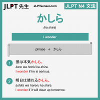 ka shira かしら かしら jlpt n4 grammar meaning 文法 例文 learn japanese flashcards