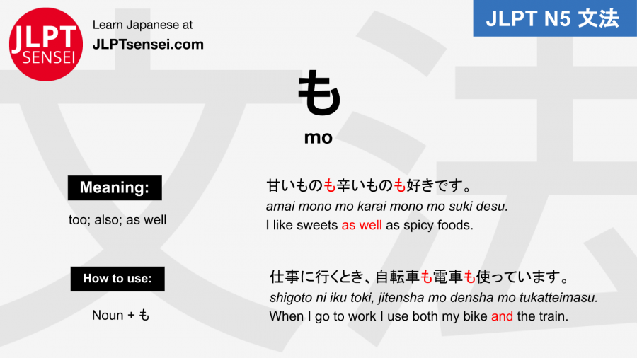 mo も particle jlpt n5 grammar meaning 文法例文 japanese flashcards