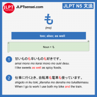mo も particle jlpt n5 grammar meaning 文法例文 learn japanese flashcards