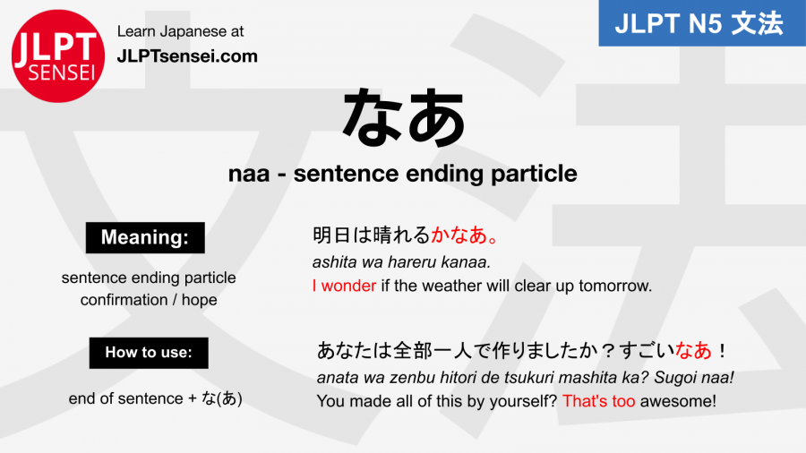 naa なあ jlpt n5 grammar meaning 文法例文 japanese flashcards