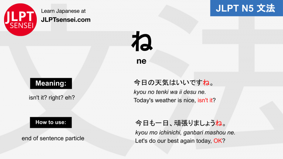 ne ね particle jlpt n5 grammar meaning 文法例文 japanese flashcards