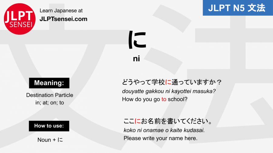 ni に directional particle jlpt n5 grammar meaning 文法例文 japanese flashcards