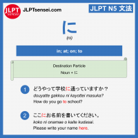 ni に directional particle jlpt n5 grammar meaning 文法例文 learn japanese flashcards