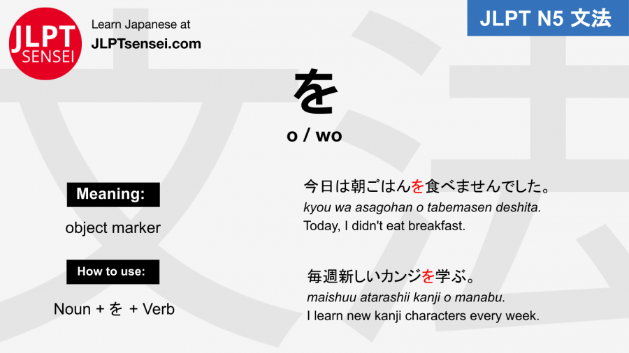 o wo を particle jlpt n5 grammar meaning 文法例文 japanese flashcards