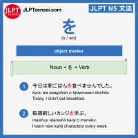 o wo を particle jlpt n5 grammar meaning 文法例文 learn japanese flashcards