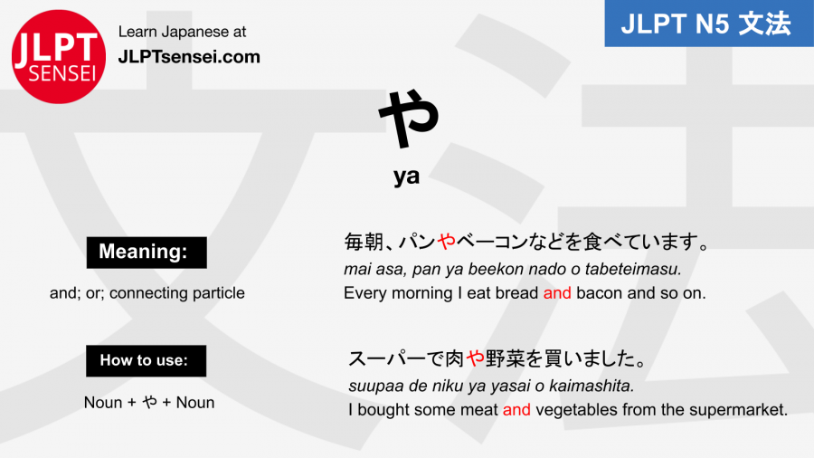 ya や connecting particle jlpt n5 grammar meaning 文法 例文 japanese flashcards