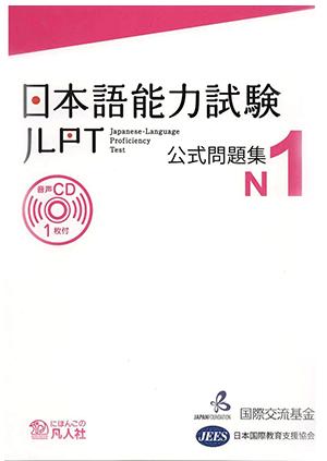JLPT N1 practice test 日本語能力試験 公式問題集 cover