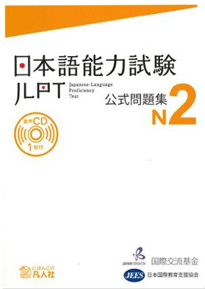 JLPT-N2-practice-test-日本語能力試験-公式問題集-cover