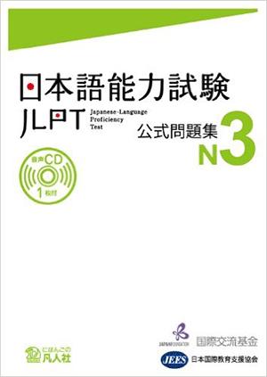 JLPT-N3-practice-test-日本語能力試験-公式問題集-cover