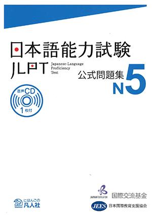 JLPT-N5-practice-test-日本語能力試験-公式問題集-cover