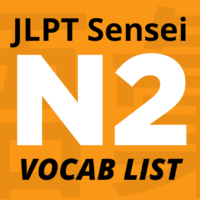 JLPT N2 vocabulary list