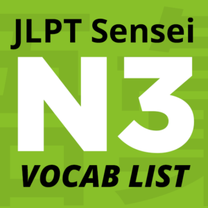JLPT N3 vocabulary list