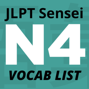 JLPT N4 vocabulary list