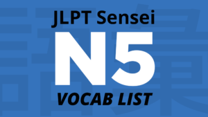 JLPT N5 vocabulary List