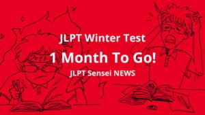 jlpt winter test 1 deadline practice