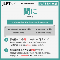 aida ni 間に あいだに jlpt n4 grammar meaning 文法 例文 learn japanese flashcards