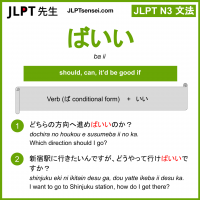 ba ii ばいい jlpt n3 grammar meaning 文法 例文 learn japanese flashcards