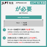 ga hitsuyou が必要 がひつよう jlpt n4 grammar meaning 文法 例文 learn japanese flashcards