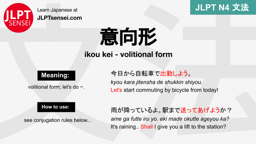 ikou kei 意向形 いこうけい jlpt n4 grammar meaning 文法 例文 japanese flashcards