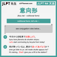 ikou kei 意向形 いこうけい jlpt n4 grammar meaning 文法 例文 learn japanese flashcards