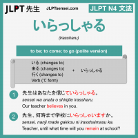 irassharu いらっしゃる いらっしゃる jlpt n4 grammar meaning 文法 例文 learn japanese flashcards