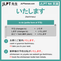 itashimasu いたします いたします jlpt n4 grammar meaning 文法 例文 learn japanese flashcards