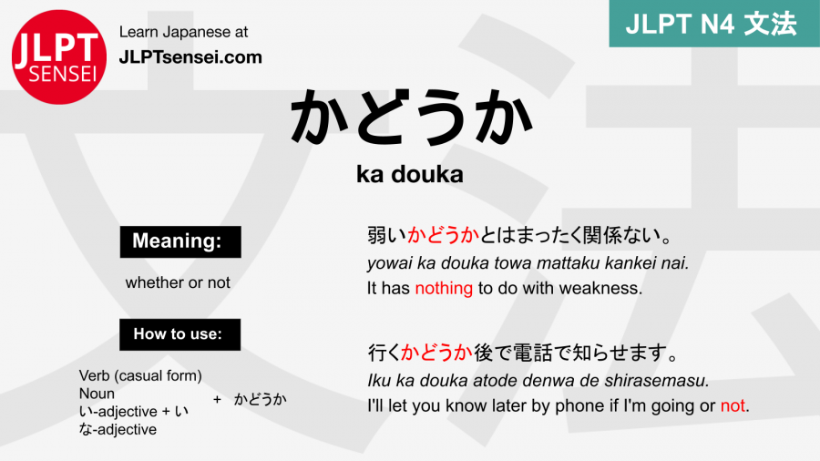 ka douka かどうか かどうか jlpt n4 grammar meaning 文法 例文 japanese flashcards