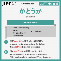 ka douka かどうか かどうか jlpt n4 grammar meaning 文法 例文 learn japanese flashcards