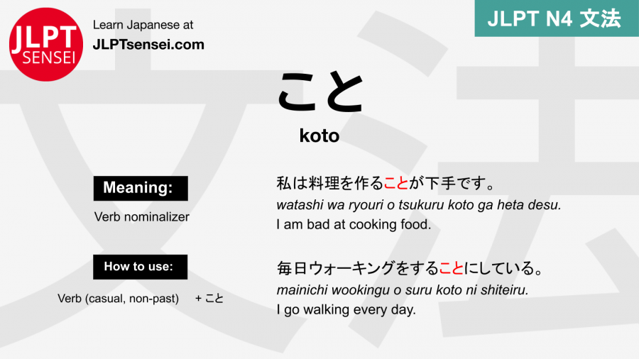 koto こと こと jlpt n4 grammar meaning 文法 例文 japanese flashcards