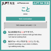 koto こと こと jlpt n4 grammar meaning 文法 例文 learn japanese flashcards