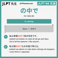 no naka de の中で のなかで jlpt n4 grammar meaning 文法 例文 learn japanese flashcards