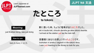 ta tokoro たところ たところ jlpt n4 grammar meaning 文法 例文 japanese flashcards