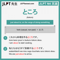 tokoro ところ ところ jlpt n4 grammar meaning 文法 例文 learn japanese flashcards