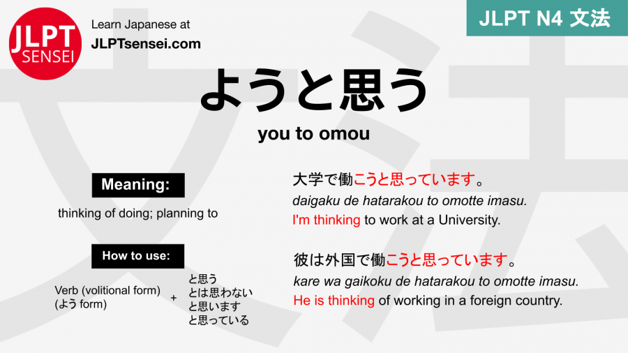 you to omou ようと思う ようとおもう jlpt n4 grammar meaning 文法 例文 japanese flashcards