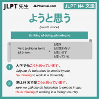 you to omou ようと思う ようとおもう jlpt n4 grammar meaning 文法 例文 learn japanese flashcards