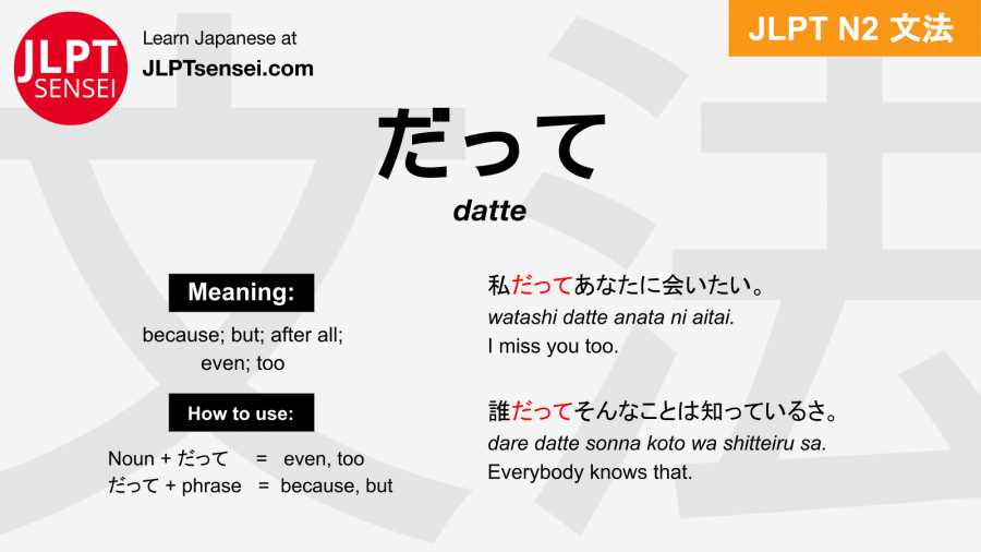 datte だって jlpt n2 grammar meaning 文法 例文 japanese flashcards