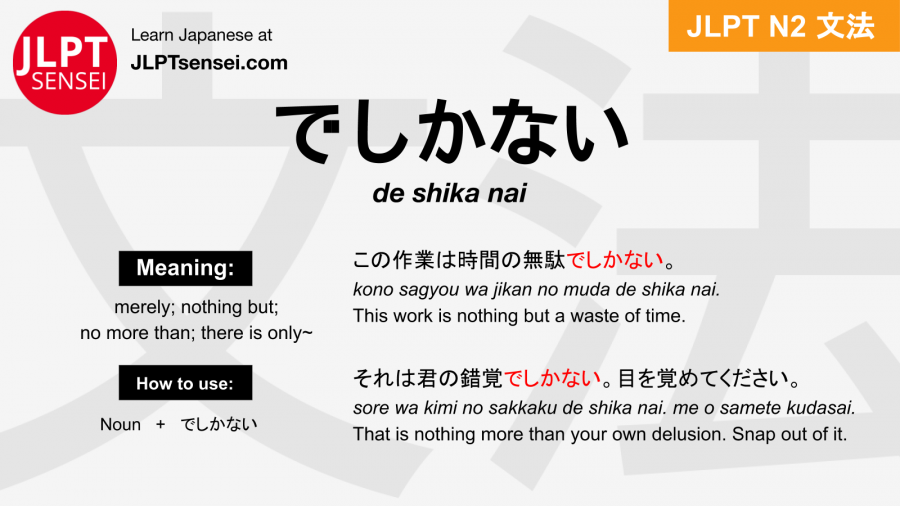 de shika nai でしかない jlpt n2 grammar meaning 文法 例文 japanese flashcards