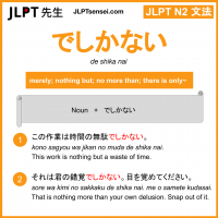 de shika nai でしかない jlpt n2 grammar meaning 文法 例文 learn japanese flashcards
