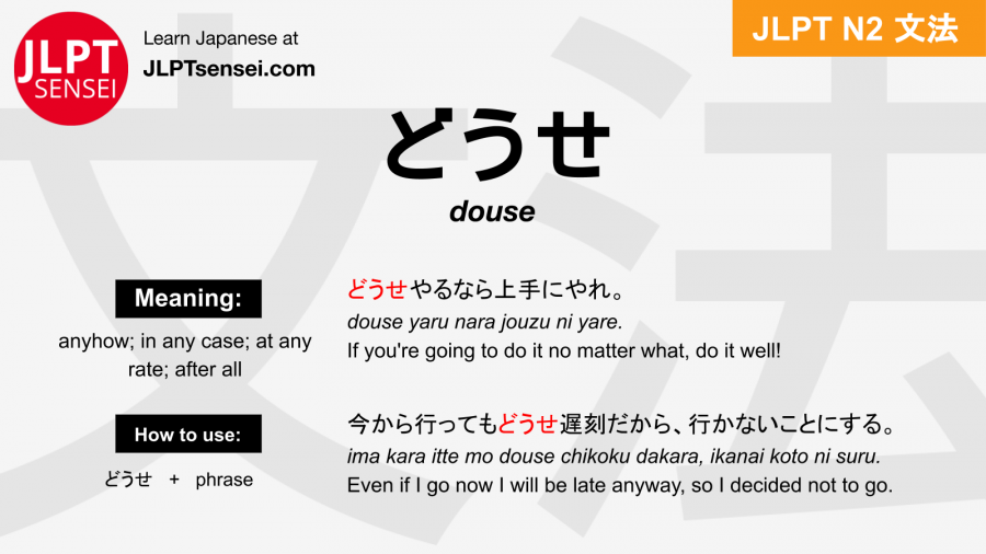 douse どうせ jlpt n2 grammar meaning 文法 例文 japanese flashcards