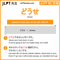 douse どうせ jlpt n2 grammar meaning 文法 例文 learn japanese flashcards
