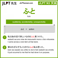 futo ふと jlpt n3 grammar meaning 文法 例文 learn japanese flashcards