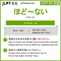 hodo~nai ほど~ない jlpt n3 grammar meaning 文法 例文 learn japanese flashcards