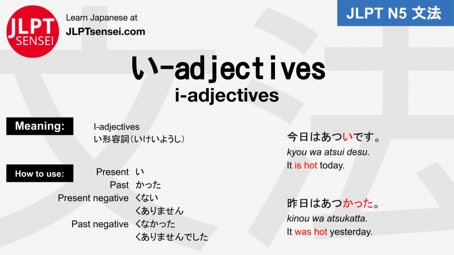 i-adjectives い形容詞 jlpt n5 grammar meaning 文法例文 japanese flashcards