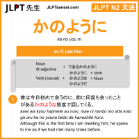 ka no you ni かのように jlpt n2 grammar meaning 文法 例文 learn japanese flashcards
