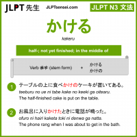 kakeru かける jlpt n3 grammar meaning 文法 例文 learn japanese flashcards