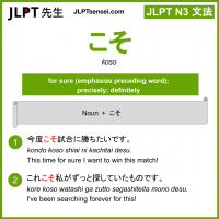 koso こそ jlpt n3 grammar meaning 文法 例文 learn japanese flashcards