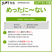 metta ni~nai めったに~ない jlpt n3 grammar meaning 文法 例文 learn japanese flashcards