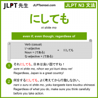 ni shite mo にしても jlpt n3 grammar meaning 文法 例文 learn japanese flashcards